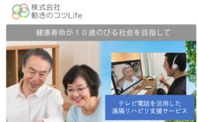 「どこでもリハビリ」で、ふるさとを救おう!500000円コース