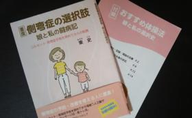 「重度側弯症の選択肢ー娘と私の闘病記」10冊セット