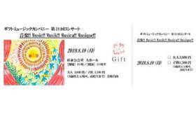 【当日参加して応援!】コンサートペアチケット
