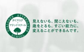 【アテンド支援】「スクール」ポスターを寄贈!