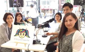 渋谷クロスFMのTBP番組で支援者者様のお名前とコメントをお読みする権利
