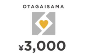 【OTAGAISAMA】感謝のお手紙コース