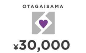 【OTAGAISAMA】障がい者自立プログラムの素案となるプレミア版の冊子コース