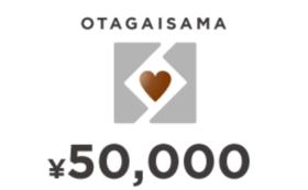 【OTAGAISAMA】厳選デンマーク土産コース