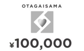 【OTAGAISAMA】冊子にロゴクレジット記載(希望者のみ)コース