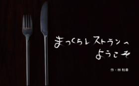 【ラストスパートを応援!】『まっくらレストランへ ようこそ』応援コース(写真絵本1冊+応援のお気持ち)