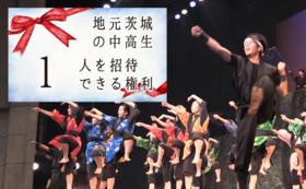 茨城県の中高生にも阿麻和利の舞台を!8月9日の「招待公演チケット」を地元茨城の中高生に贈る権利