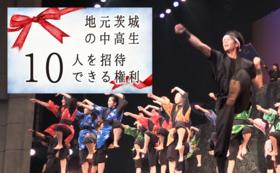 茨城県の中高生にも阿麻和利の舞台を!10人の中高生に「招待公演チケット」を贈る権利