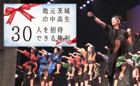 茨城県の中高生にも阿麻和利の舞台を! 30人の中高生に「招待公演チケット」を贈る権利