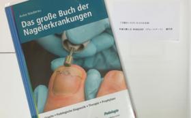 「Das große Buch der Nagelerkrankungen」日本語版30冊、巻末に名前を記載