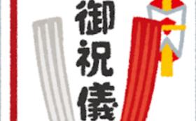 大きなチョークアートのリターン不要!ご祝儀10,000円コース!