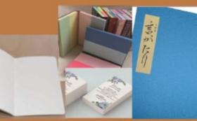 和綴じノートセット