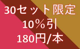 【30セット限定特別割引】30本セット(*10%割)
