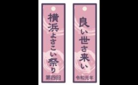 第四回横浜よさこい祭りオリジナル祭り札
