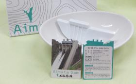 相俣ダム60周年ダムカレー皿&ダムカード