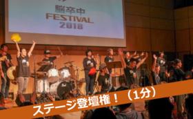 脳フェス名古屋 ステージ登壇権(1分)