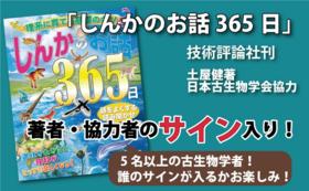 【30冊限定】サイン入り「しんかのお話365日」(技術評論社)
