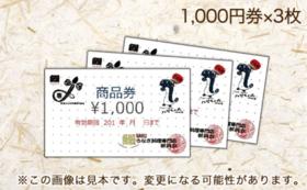 浜松うなぎ料理専門店振興会会員店のお食事券3,000円分