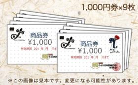 浜松うなぎ料理専門店振興会会員店のお食事券9,000円分
