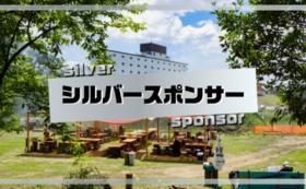天空スポンサーコース(シルバー)