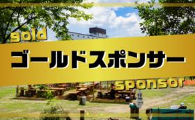 天空スポンサーコース(ゴールド)