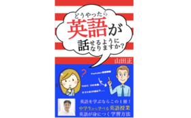 【山田正様ご提供】著書1冊をお送りいたします。