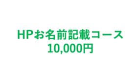 【社会福祉に携わる方向け】HPお名前記載コース