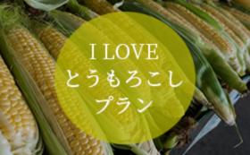 I LOVEトウモロコシプラン(120本セット・6回分送料込み)
