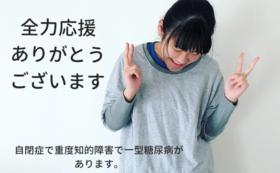 全力応援コース1万円(リターン不要の方)