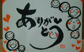 筆文字にこここアートで描いた、ありがとう!感謝!のハガキを送ります♬