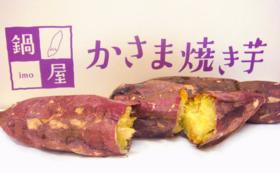 かさま焼き芋発送プラン《茨城県笠間市》
