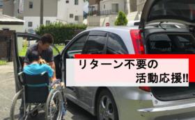 【リターン不要の方向け】活動応援コース
