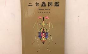 ユニークな図鑑の決定版「ニセ蟲図鑑」