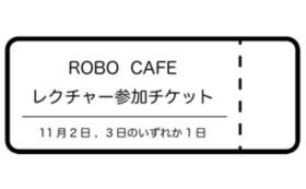 1からのロボット製作!ロボットレクチャーチケット