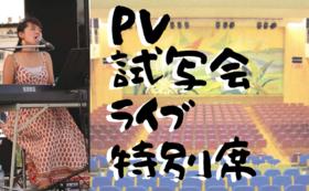 【完成したPVを大画面&良い席で見たいあなたに】応援コース+PV披露ライブ無料招待券(特別席)