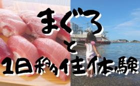 【とにかく三崎を堪能したいあなたに】応援コース+1DAY移住体験ツアー+三浦のまぐろ尽くしコース