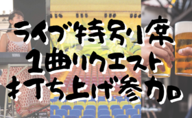 【2名様限定廻田彩夏ファンの皆様必見】応援コース+PV披露ライブ無料招待券(特別席)+ライブ1曲リクエスト+打ち上げ参加