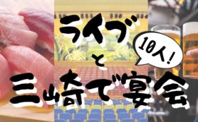 【三崎で打ち上げをするなら!】応援コース+PVお披露目ライブ無料招待券+まぐろ尽くし宴会券