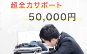 【超全力サポート】大会決勝戦にて特等席をご準備