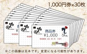 浜松うなぎ料理専門店振興会会員店のお食事券30,000円分