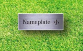 【みんなで作る芝生広場!】皆生プレイパークにあなたのお名前を芝生とともに刻む。鉄人と野人 記念名前プレート(小)