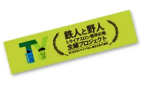 【芝生化記念グッズ】鉄人と野人 記念オリジナルスポーツタオル