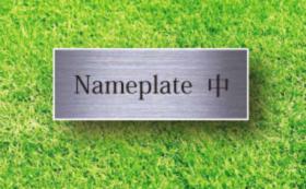 【みんなで作る芝生広場!】皆生プレイパークにあなたのお名前を芝生とともに刻む。鉄人と野人 記念名前プレート(中)