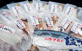 【県外の方向け】山陰の味!鳥取の海の幸 干物詰め合わせ(のどぐろ入り)