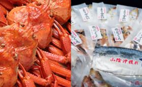 【県外の方向け】野人セレクト!鳥取の海の幸 干物詰め合わせ(のどぐろ入り)&紅ズワイガニ特盛りセット