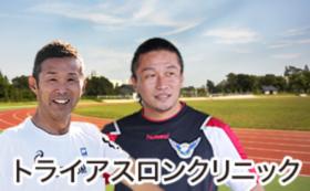 鉄人と野人のトライアスロンクリニック in鳥取 参加券