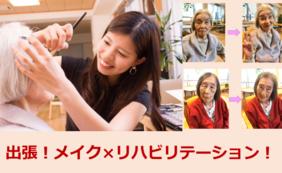 作業療法士・資生堂メイクセラピストによる、出張!メイク×リハビリテーション!