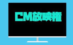 CM放映権