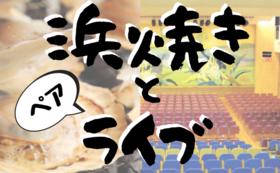 【二人で浜焼きを楽しみたいあなたに】応援コース+PV試写会ライブ無料招待券+浜焼きコース