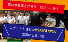 【応援コース】Robo Cafeスタッフメンバーより感謝の気持ちをお届け